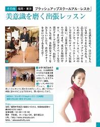 東京マナースクール2016年2月 001 - コピー.JPG